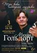 Михаил Гольдорт в Барнауле