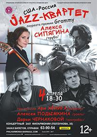Jazz-квартет Алекса Сипягина в Барнауле
