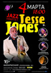 Jesse Jones Jr. в Барнауле