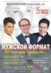 «Мужской формат» в Барнауле