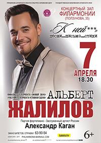 Альберт Жалилов в Барнауле