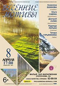 «Весенние мотивы» в Барнауле