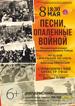 «Песни, опаленные войной» в Барнауле