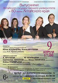 Выпускники Алтайского Государственного Университета в Барнауле