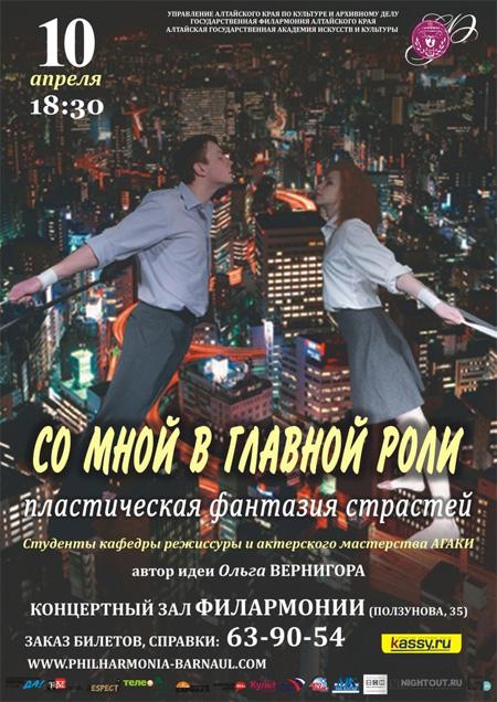 Пластическая фантазия страстей «Со мной в главной роли...» в Барнауле