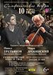 Симфонические вечера в Барнауле