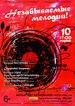«Незабываемые мелодии» в Барнауле