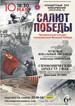 «Салют Победы» в Барнауле