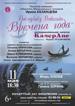 «Под музыку Вивальди» в Барнауле