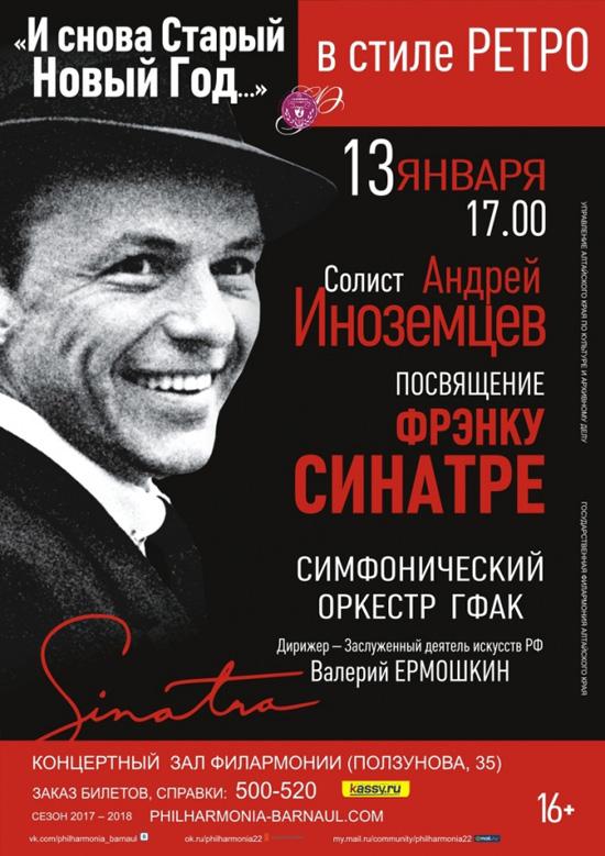 И снова Старый Новый год в Барнауле