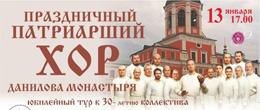 Праздничный хор Московского Данилова монастыря в Барнауле
