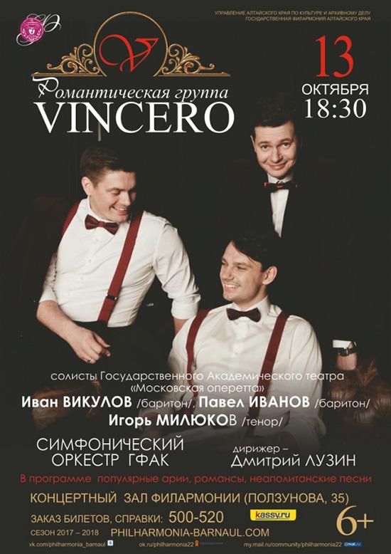 Романтическая группа «Vincero» в Барнауле