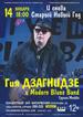 Гия Дзагнидзе и «Modern Blues Band» в Барнауле