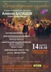 Вечер старинной музыки в Барнауле