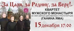 «За Царя, за Родину, за Веру!» в Барнауле