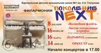 Филармония. Поколение NEXT в Барнауле