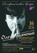 Олег Полянский в Барнауле