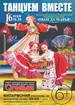 «Танцуем вместе» в Барнауле