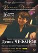Денис Чефанов в Барнауле