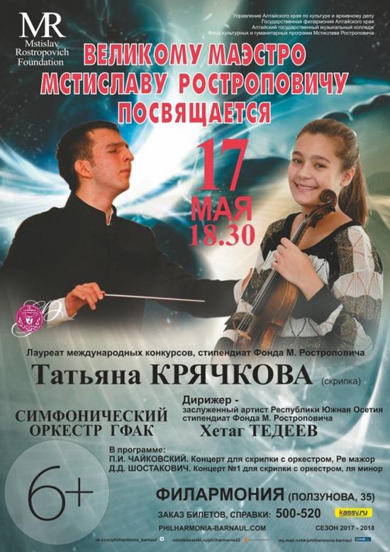 Великому Маэстро Мстиславу Ростроповичу посвящается в Барнауле