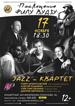 «Джаз-квартет» в Барнауле
