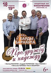 «Про дружбу и надежду» в Барнауле