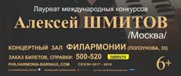 Алексей Шмитов в Барнауле