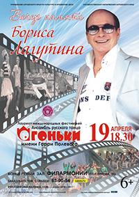 Вечер памяти Бориса Лагутина в Барнауле