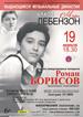 Выдающиеся музыкальные династии. Класс Мэри Лебензон в Барнауле