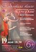 «В объятьях танго» в Барнауле