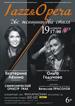 «Jazz & Opera» в Барнауле