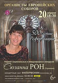 Сюзанна Рон в Барнауле