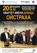 Квартет имени Давида Ойстраха в Барнауле