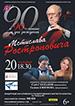 «К 90-летию со дня рождения Мстислава Ростроповича» в Барнауле