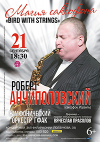«Магия саксофона» в Барнауле