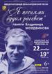«Я песнями будил рассвет» в Барнауле