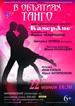 «В объятиях танго» в Барнауле