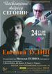 Евгений Зулин в Барнауле