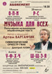 «Музыка для всех» в Барнауле