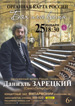 Даниэль Зарецкий в Барнауле