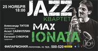 Джаз-квартет Макса Ионата в Барнауле