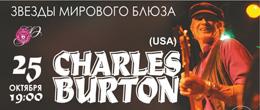 Charles Burton в Барнауле
