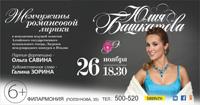 Юлия Башкатова в Барнауле