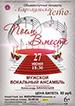 «Поем вместе» в Барнауле