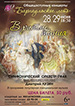 «В ритме танца» в Барнауле