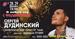 «В Новый год с Филармонией» в Барнауле