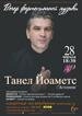 Танел Йоаметс в Барнауле