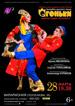 Ансамбль русского танца «Огоньки» в Барнауле