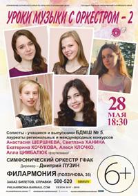 Уроки музыки с оркестром в Барнауле