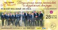 Мужской вокальный ансамбль ГФАК в Барнауле
